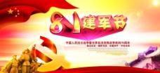 81党的纪念海报图片