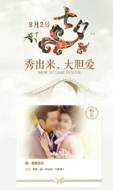 7月初7 七夕情人节宣传海报图片