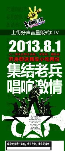 KTV八一建军节海报展架图片