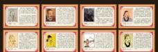 中国古代名将图片