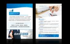 财税会计单页图片