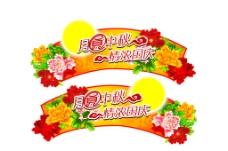中秋节卖场气氛吊牌图片