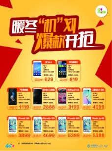 中国移动单页 折页 单页 手机宣传单