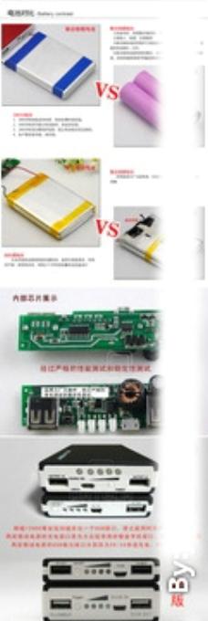淘宝移动电源详情页描述模板图片