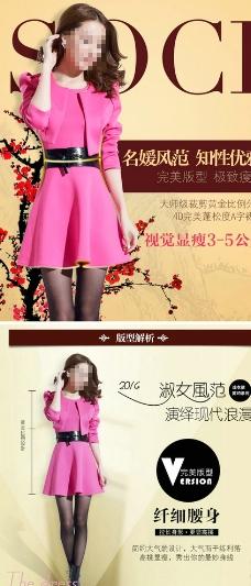 淘宝天猫中国风女装连衣裙主图图片