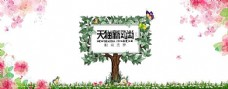 2016天猫新风尚春夏上新海报