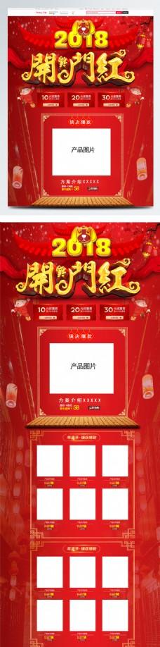 2018开门红淘宝天猫新年促销首页