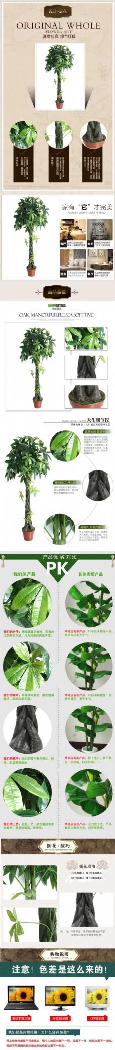 仿真植物详情