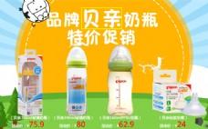奶瓶特价促销
