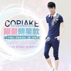 淘宝男装中国风T恤短裤套装主图