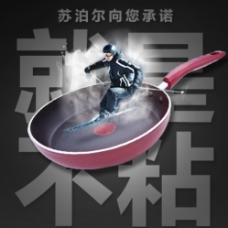 炒锅主图图片