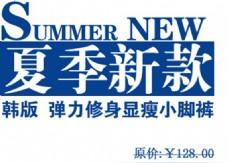 夏季新款字体排版