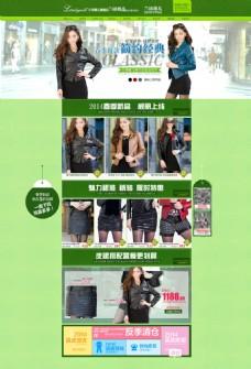 时尚女装促销psd海报