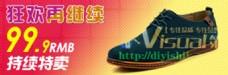 鞋子特卖钻展模板