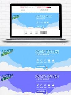 天猫淘宝数码智能手表banner海报