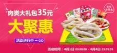 零食店凤爪大聚惠活动海报图片