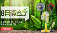 海报促销 清仓 风扇电器