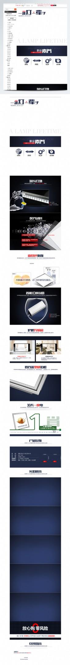 电商淘宝天猫电器LED灯饰详情页模版设计