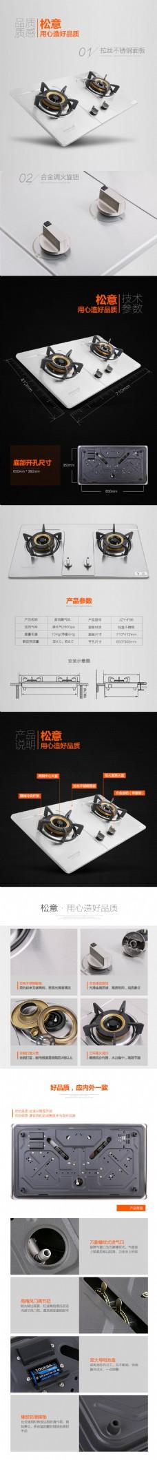 天猫淘宝厨房电器家电燃气灶燃气炉描述详情