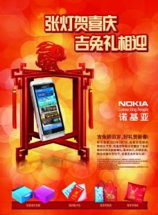 诺基亚手机新年海报PSD素材