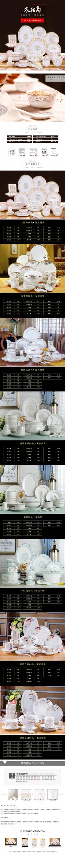 陶瓷餐具套装家居日用淘宝详情页psd模板