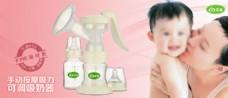 吸奶器母婴海报
