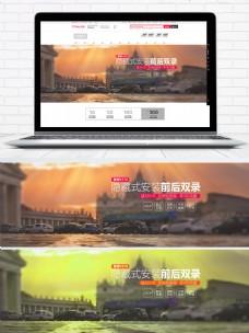 时尚风淘宝行车记录仪海报banner模板