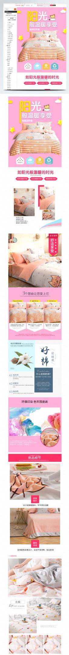淘宝天猫粉色可爱卡通四件套详情页模板