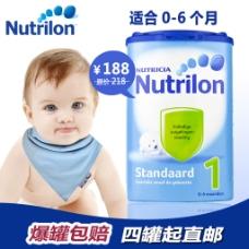 荷兰进口婴幼儿奶粉模板