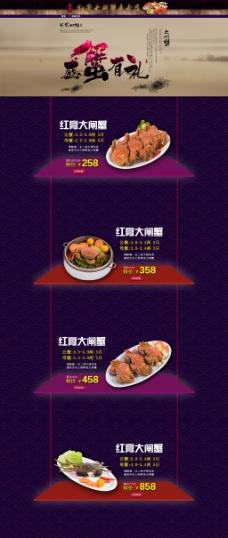 淘宝美味小吃店铺详情页海报