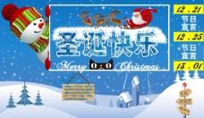 淘宝圣诞促销活动海报