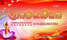 2015舞台背景  庆典舞台背景  国庆