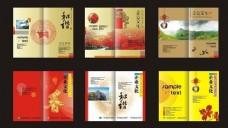 企业古典封面画册设计矢量素材