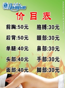 权健火疗价格表图片