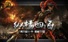 帝王三国游戏开服宣传图图片
