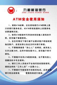 ATM安全使用须知