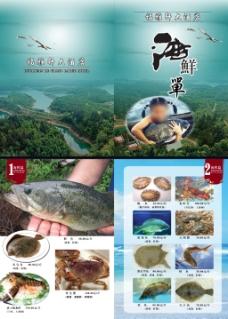 海鲜单菜谱封面