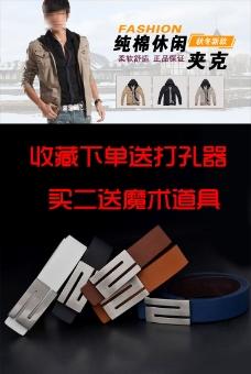 男士服装腰带海报