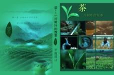 茶文化 排版设计 封面设计海报