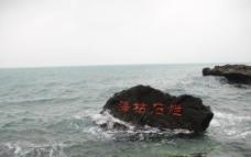 海枯石烂图片