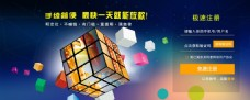 金融类banner登陆源文件