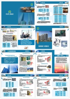 科技公司画册