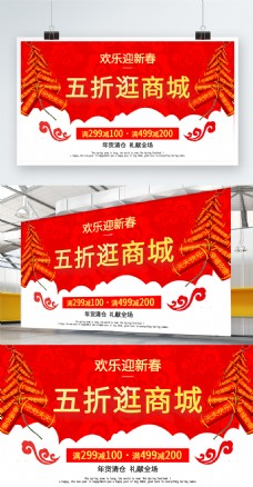 2018五折迎新大红节日海报