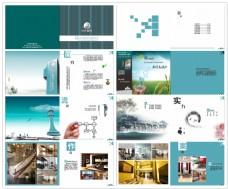光大装饰工程企业画册