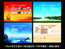 企业公司展板海报