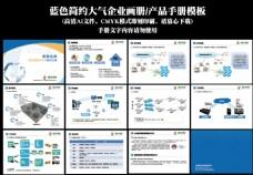 蓝色企业文化产品宣传册设计AI模板
