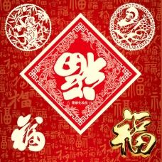 中国风剪纸福字图片