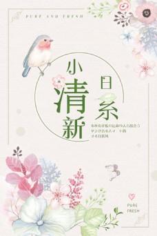 浪漫小清新日系文艺品牌促销海