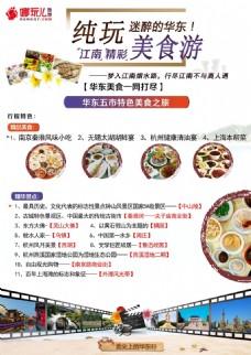 纯玩美食行旅游海报