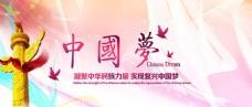 中国梦宣传海报psd分层素材
